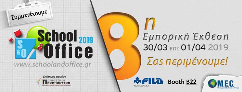 Fila Hellas participates in School & Office Exhibition 2019!